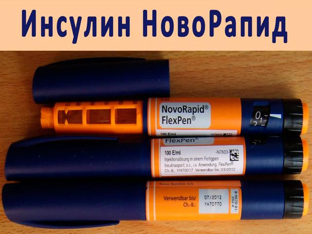 Ручка Флекспен Новорапид