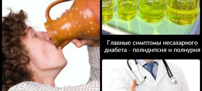 Симптомы и лечение несахарного диабета у детей
