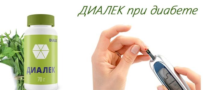 диалек-от-диабета