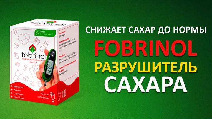 фобринол-от-сахара