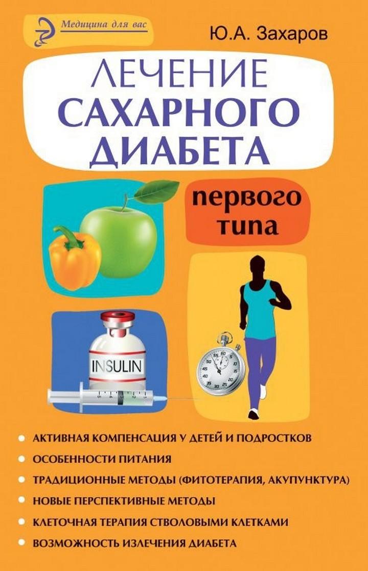 Юрий захаров лечение диабета - Лечение диабета