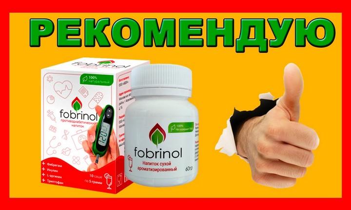таблетки-фобринол